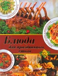 Зайцева И.А. - Блюда для праздничного стола обложка книги
