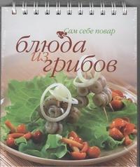 Похвалина Г.М. - Блюда из грибов обложка книги