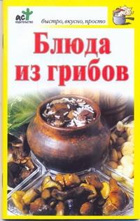 Блюда из грибов обложка книги