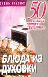 Смирнова Любовь - Блюда из духовки обложка книги