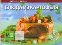 - Блюда из картофеля обложка книги