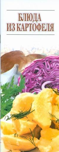 Резько И.В. - Блюда из картофеля обложка книги