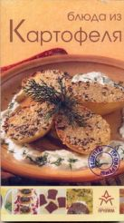 Блюда из картофеля(с клапанами)