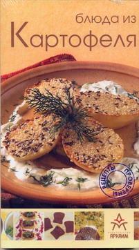 - Блюда из картофеля(с клапанами) обложка книги