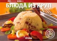 - Блюда из круп обложка книги