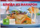 Блюда из макарон
