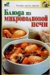 Крестьянова Н.Е. - Блюда из микроволновой печи обложка книги