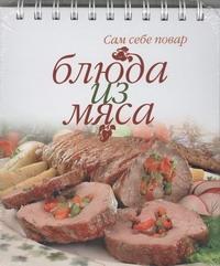 Осадчая С.В. - Блюда из мяса обложка книги