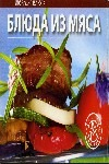 - Блюда из мяса обложка книги