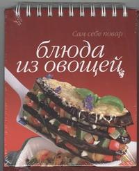 Осадчая С.В. - Блюда из овощей обложка книги