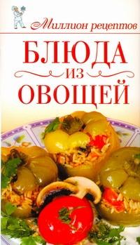 Бойко Е.А. - Блюда из овощей обложка книги