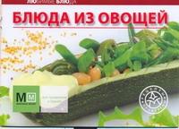 - Блюда из овощей обложка книги