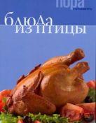 Кузнецова - Блюда из птицы' обложка книги