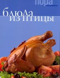 Блюда из птицы обложка книги