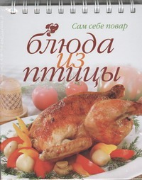 Скоробаев В.В. - Блюда из птицы обложка книги