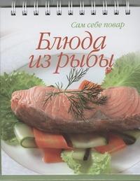 Ильиных Н.В. - Блюда из рыбы обложка книги