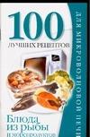 Блюда из рыбы и морепродуктов обложка книги