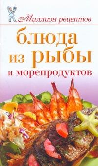 Теленкова Н.А. - Блюда из рыбы и морепродуктов обложка книги