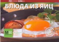 - Блюда из яиц обложка книги