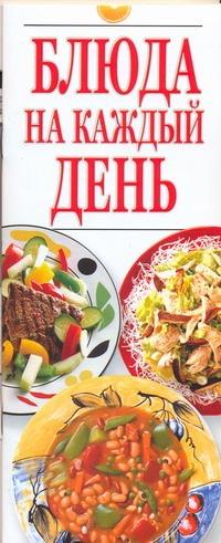 Резько И.В. - Блюда на каждый день обложка книги