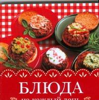 Блюда на каждый день ( Аристамбекова Н.Е.  )