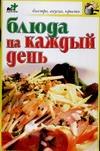 Аристамбекова Н.Е. - Блюда на каждый день обложка книги