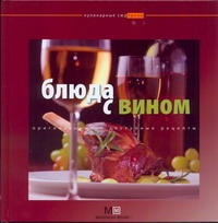 - Блюда с вином обложка книги