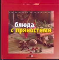 - Блюда с пряностями обложка книги