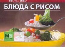 - Блюда с рисом обложка книги