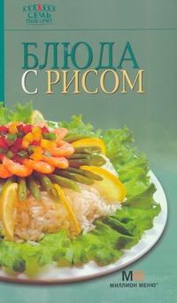 Блюда с рисом обложка книги