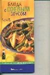 Блюда с соевым соусом Стэйси Д.