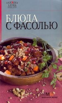 - Блюда с фасолью обложка книги