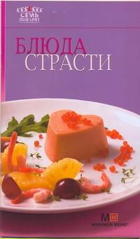 - Блюда страсти обложка книги