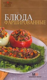 Гончарова Э. - Блюда фаршированные обложка книги