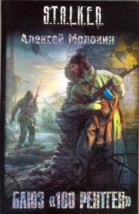 Молокин А. - Блюз 100 рентген обложка книги
