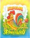 Лемко Д. - Бобовое зернышко обложка книги