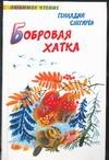 Бобровая хатка Снегирев Г.Я.