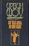 Шоу И. - Бог был здесь,но уже ушел обложка книги