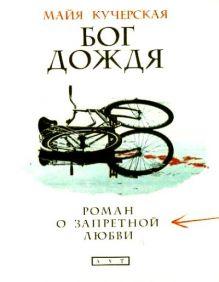 Кучерская М.А. - Бог дождя: роман о запретной любви обложка книги