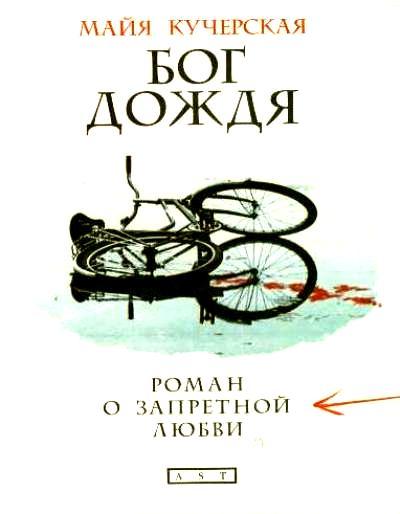 Бог дождя: роман о запретной любви Кучерская М.А.