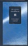 Бог, наука и покорность Херрман Р.Л.