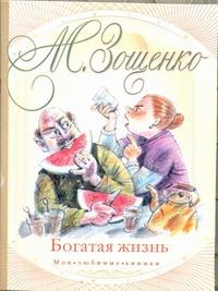 Зощенко М.М. - Богатая жизнь обложка книги