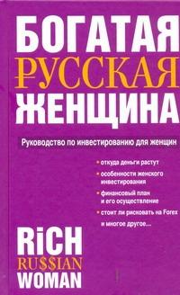 Богатая русская женщина обложка книги
