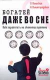 Белецкая О. - Богатей даже во сне обложка книги