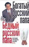 Богатый русский папа. Бедный русский папа Надеждина В.