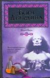 Боги Абердина