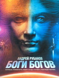Рубанов А.В. - Боги богов обложка книги