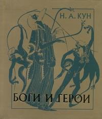 Боги и герои Кун Н. А.
