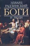 Радзинский Э.С. - Боги и люди обложка книги