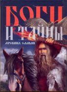 Капица Ф.С. - Боги и тайны древних славян' обложка книги